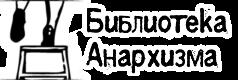 Библиотека Анархизма