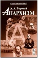 a-a-aleksej-alekseevich-borovoj-anarhizm-1.jpg