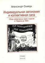 a-s-aleksandr-skirda-individualnaya-avtonomiya-i-k-1.jpg