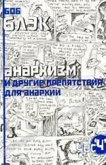 b-b-bob-blek-anarhizm-i-drugie-prepyatstviya-dlya-1.jpg