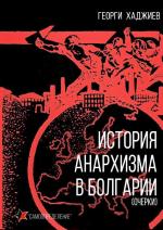 g-h-georgi-hadjiev-istoriya-anarhizma-v-bolgarii-1.jpg